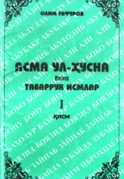 Асма ул-ҳусна ёҳуд табаррук исмлар, 1 қисм
