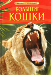 Большие кошки. Детская энциклопедия