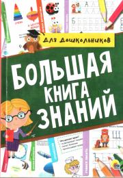 Большая книга знаний. Для дошкольников