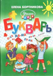 Букварь для детей 4-6 лет