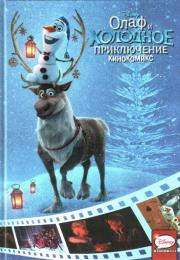 Олаф и холодное приключения. Кинокомикс