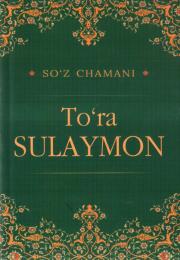 Тўра Сулаймон