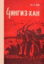 Chingiz-xan