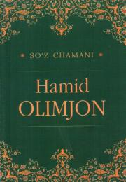 Ҳамид Олимжон