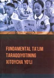 Fundamental ta'lim taraqqiyotining xitoycha yo'li