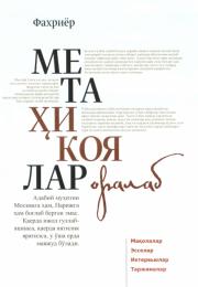 Metahikoyalar oralab
