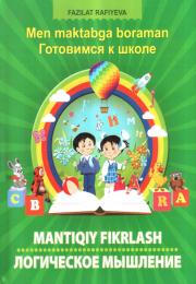 Men maktabga boraman - Готовимся к школе. Mantiqiy fikrlash - Логическое мышление