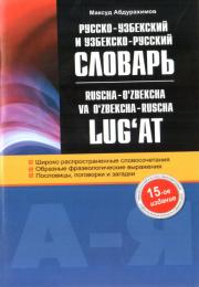 Русско-узбекский и узбекско-русский словарь