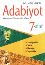 Адабиёт. 7 синф