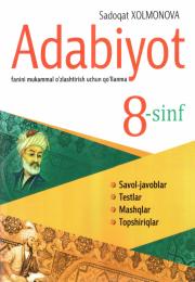 Адабиёт. 8 синф