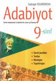 Адабиёт. 9 синф