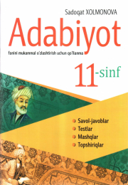 Адабиёт. 11 синф