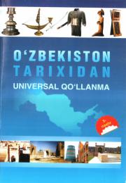 Ўзбекистон тарихидан универсал қўлланма
