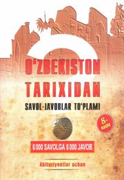 Ўзбекистон тарихидан савол-жавоблар тўплами. 6000 саволга 6000 жавоб