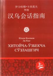 Xitoycha-o'zbekcha so'zlashgich