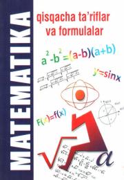 Математика. Қисқача таърифлар ва формулалар