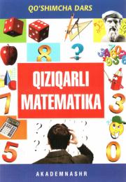 Қизиқарли математика