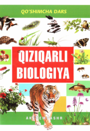 Qiziqarli biologiya