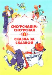 Cho'pchagim-cho'pchak. Сказка за сказкой. 1