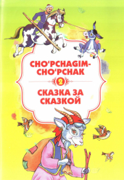 Cho'pchagim-cho'pchak. Сказка за сказкой. 2