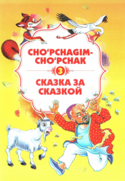 Cho'pchagim-cho'pchak. Сказка за сказкой. 3