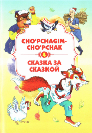 Cho'pchagim-cho'pchak. Сказка за сказкой. 4