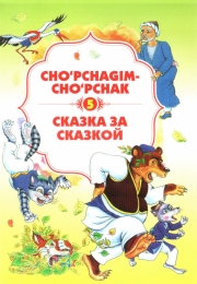 Cho'pchagim-cho'pchak. Сказка за сказкой. 5