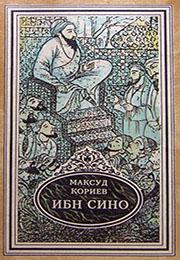 Ибн Сино