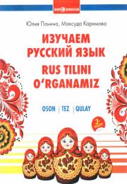 Изучаем русский язык - Rus tilini o'rganamiz