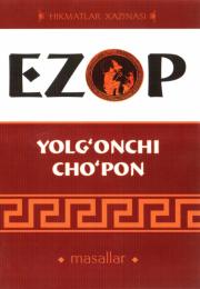 Yolg'onchi cho'pon