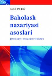 Баҳолаш назарияси асослари (тестология, педагогик ўлчовлар)