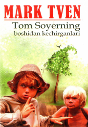 Том Сойернинг бошидан кечирганлари