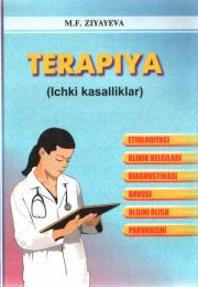 Терапия. Ички касалликлар