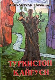 Turkiston qayg'usi 1- kitob