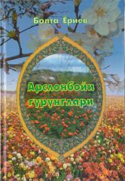 Арслонбойи гурунглари
