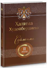 Ҳалима Худойбердиева. Сайланма. 2-жилд