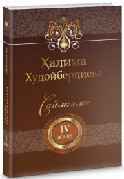 Halima Xudoyberdieva. Saylanma. 4-jild