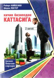 Kichik biznesdan kattasiga. 2-kitob