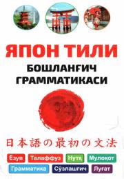 Япон тили бошланғич грамматикаси