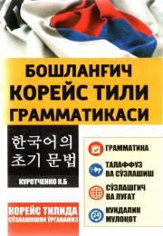 Бошланғич корейс тили грамматикаси