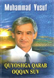 Quyoshga qarab oqqan suv