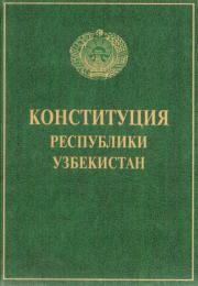 Конституция Республики Узбекистан