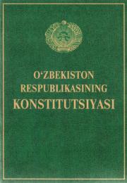 Ўзбекистон Республикасининг Конституцияси
