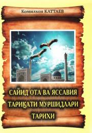 Сайид ота ва Яссавия тариқати муршидлари тарихи