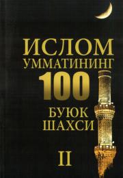 Islom ummatining 100 buyuk shaxsi. 2-kitob