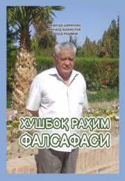 Хушбоқ Раҳим фалсафаси