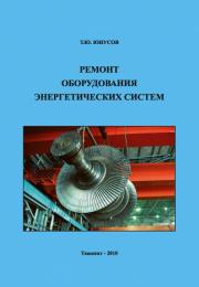 Ремонт оборудования энергетических систем