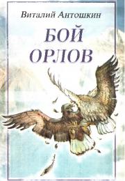 Бой орлов