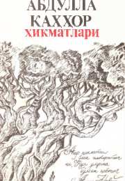 Абдулла Қаҳҳор ҳикматлари