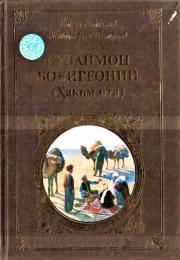 Sulaymon Boqirg'oniy (Hakim ota)